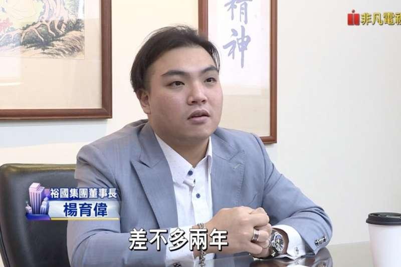 裕國集團董事長楊育偉(圖/富比士地產王提供)