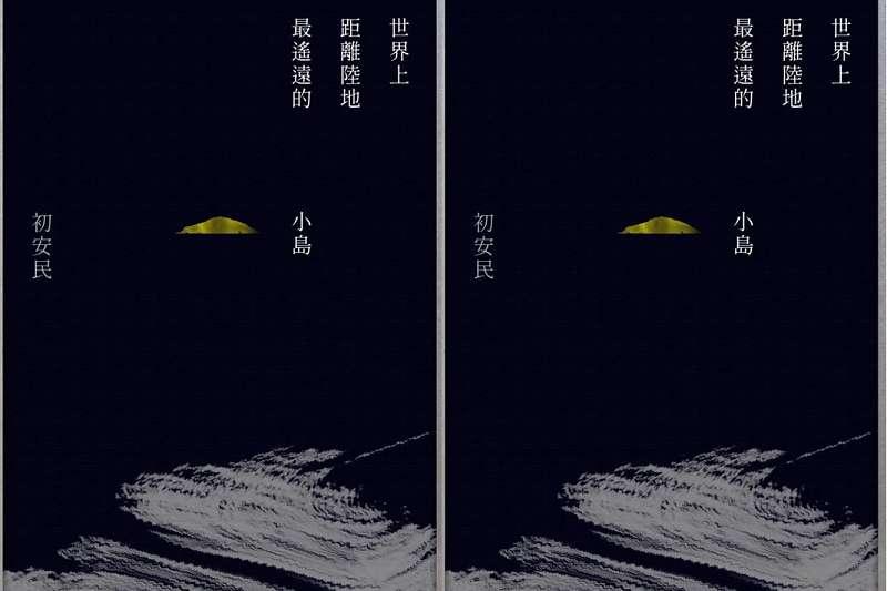 20210105-《世界上距離陸地最遙遠的小島》書封。(允晨文化 )