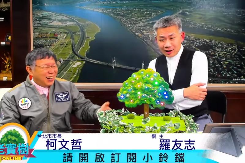 名嘴羅友志昨(5)日在YouTube節目上訪談柯文哲。(取自羅友志YouTube)