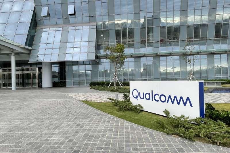 國際晶片龍頭大廠高通(Qualcomm)搶先進駐竹北昌益產發園區。(圖/方詠騰攝)