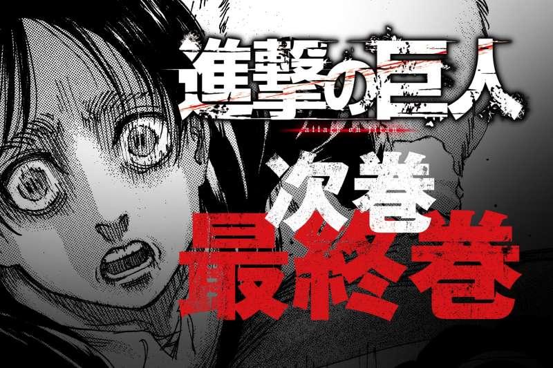日本暢銷漫畫進擊的巨人將在4/9推出完結篇,結束長達11年的連載。(圖片來源:週刊少年Magazine官方網頁shonenmagazine.com)
