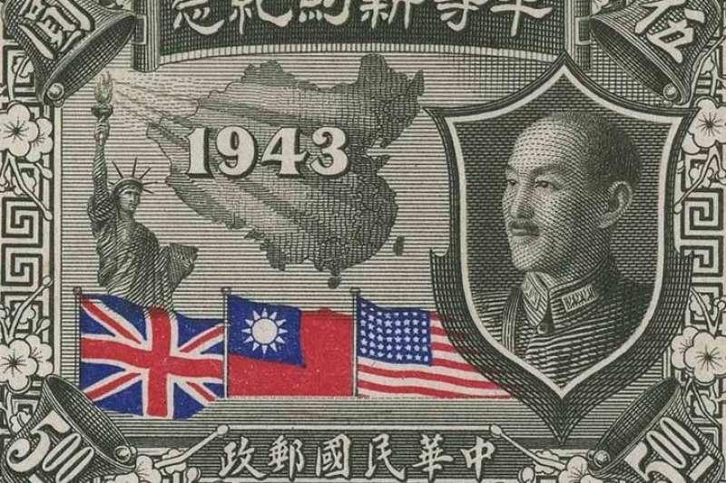 1943年,由中華郵政製作的《平等新約》紀念郵票。(照片來源:中正紀念堂/許劍虹提供)