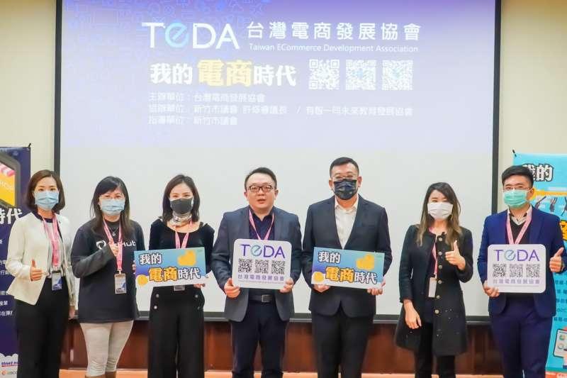 台灣電商協會辦理「我的電商時代」首場講座,7日在新竹市議會正式登場。(圖/台灣電商發展協會提供)
