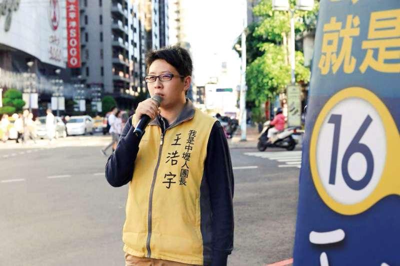 王浩宇頂著臉書「我是中壢人」團長身分參政,初期便善用街頭短講和網路累積曝光度。(翻攝自王浩宇臉書)
