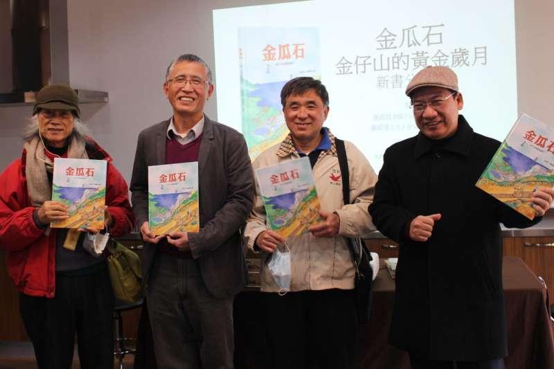 黃金博物館館長謝文祥與出席《金瓜石—金仔山的黃金歲月》繪本新書發表會貴賓合影。(圖/新北市黃金博物館提供)
