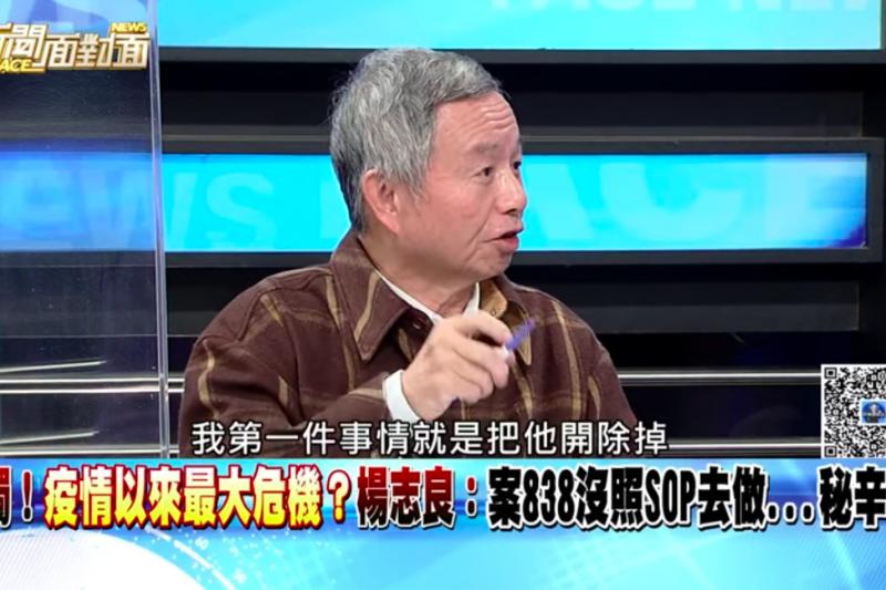 針對確診醫師插管染疫,前衛生署長楊志良在政論節目上聲稱「假如我是院長,我第一件事情就是把他開除掉!」(取自新聞面對面)