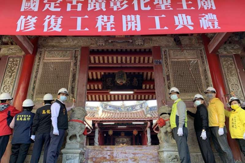 「國定古蹟聖王廟修復工程」,耗資一千四百多元預算進行修復工程。(圖/彰化縣政府提供)