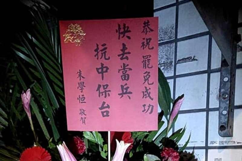 宅神朱學恒去年12月具名向王浩宇送出「祝賀」花籃,並在字卡上寫道「恭祝罷免成功,快去當兵抗中保台」。(取自朱學恒臉書)