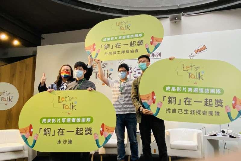 Let's Talk23日舉辦109年成果分享交流會,由行政院政委唐鳳主持。(圖/教育部青年署提供)