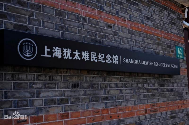 上海猶太難民紀念館。(百度百科)