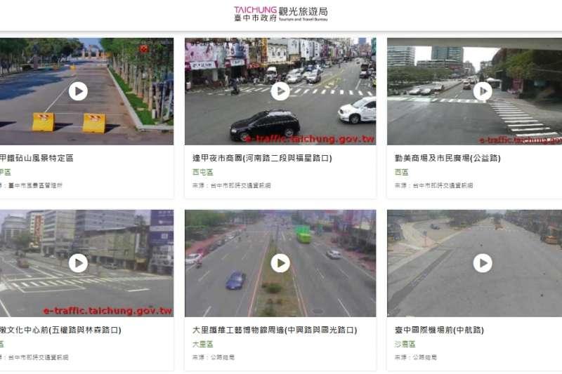 台中市政府觀旅局啟動轄內31處熱門觀光景點周邊道路即時影像,讓到台中旅遊的民眾可以避開人潮多的時段。(圖/台中市政府提供)