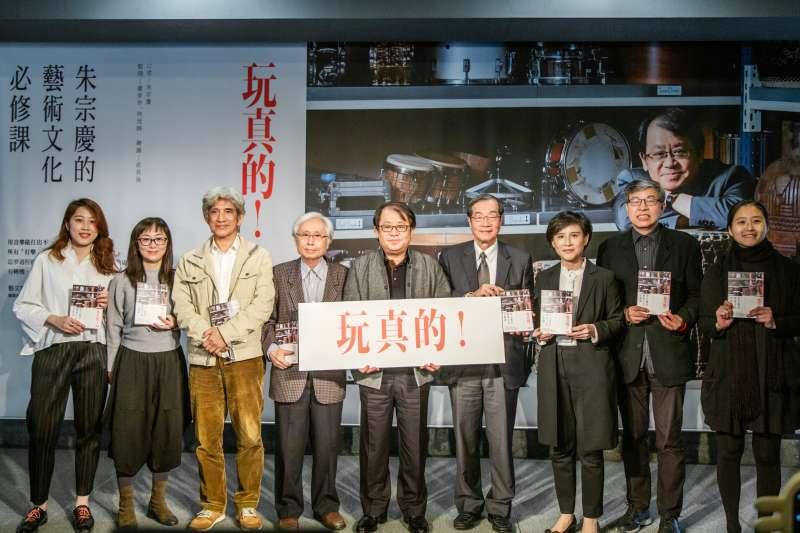 《玩真的》作者朱宗慶暨推薦序貴賓及本書整理者、插畫設計合影。(朱宗慶打擊樂團提供)