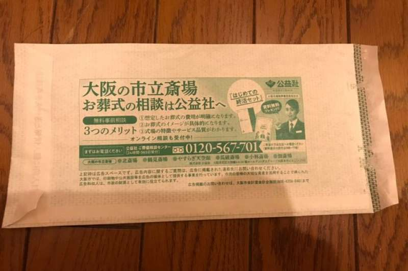 大阪市針對武漢肺炎確診者寄送勸告書與在家療養等相關文件,裝著文件的信封卻印有葬儀社廣告。收到信的市民表示,在疫情嚴峻時期看到這種信封,相當受到打擊。(翻攝推特)