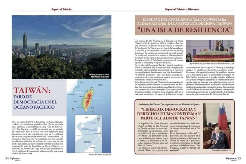 西班牙外交雜誌用12頁的篇幅報導台灣(圖/駐西班牙代表處提供)