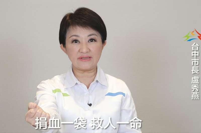 台中市長盧秀燕26日晚間在臉書PO文,呼籲市民在關鍵時刻挽起衣袖捐血救人。(圖/台中市政府提供)