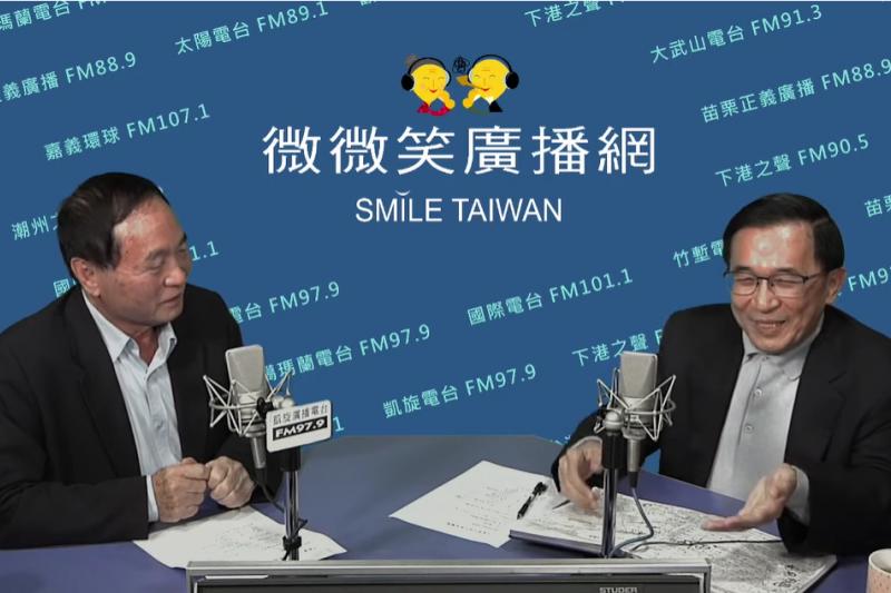 前總統陳水扁(右)近日開始主持廣播節目《有夢上水》。(取自凱旋廣播電台Youtube)