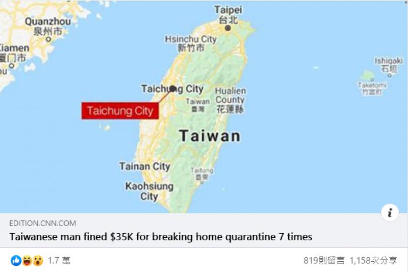 上萬外國網友大讚「台灣之光」,肯定台灣防疫。(圖/取自CNN粉專)