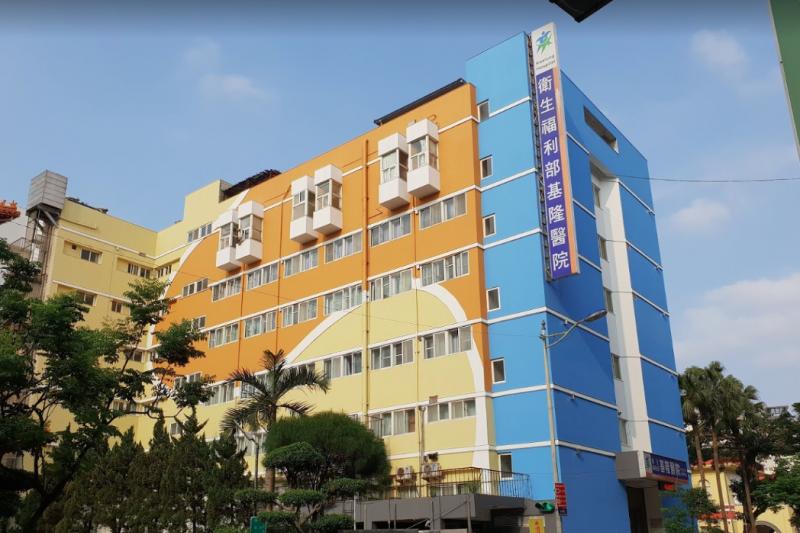 20210130-衛福部基隆醫院(取自Google maps)