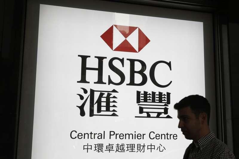 匯豐銀行香港中環理財中心(圖片來源:美聯社)
