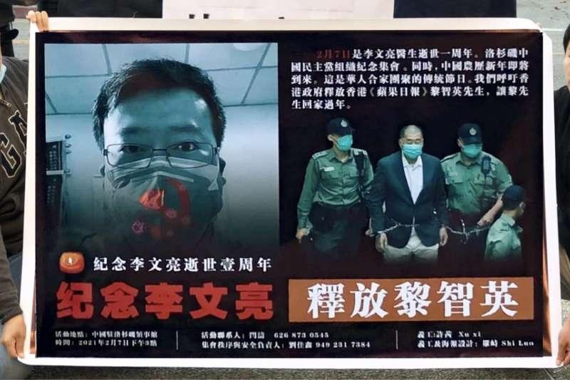 2021年2月7日,中國新冠病毒吹哨人李文亮逝世週年日,「洛杉磯視覺藝術家協會」與中國民主黨等,組織人權倡導人士集會中國駐洛杉磯總領館前,紀念李文亮。 (美國之音)