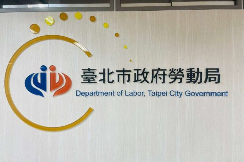 台北市政府勞動局(台北市政府勞動局)