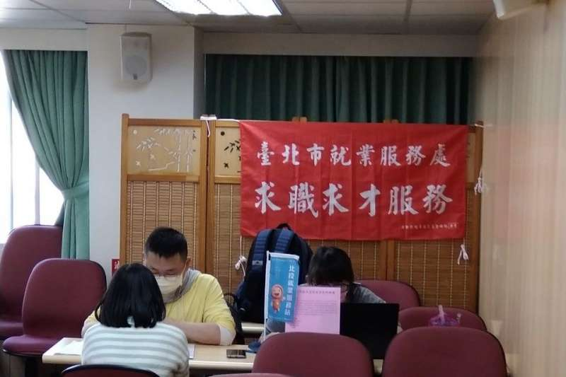 台北市勞動局就業服務處求職求才服務(北市勞動局就業服務處)