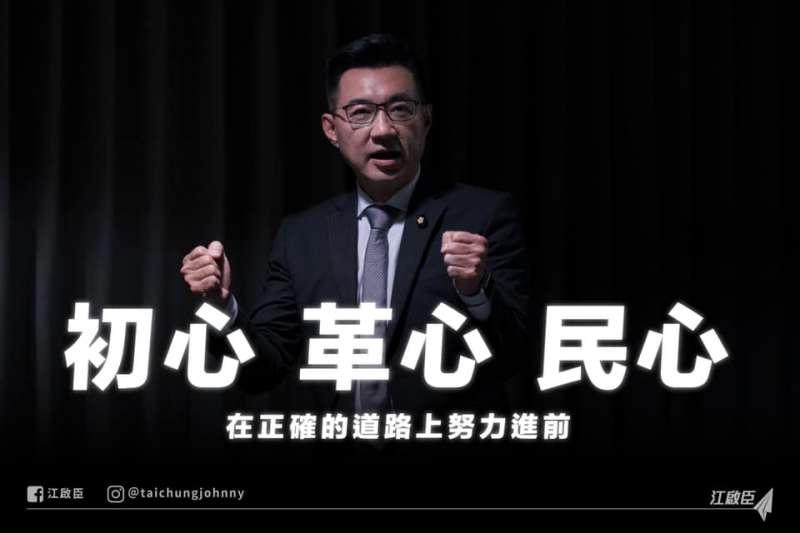 國民黨主席江啟臣(見圖)20日正式宣布競選連任,並誓言成為國民黨的「造王者」。(取自江啟臣臉書)