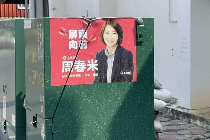 Dcard上有網友指出,立委周春米的廣告張貼在屏東里港中和街多處變電箱上,質疑已經違反《廢棄物處理法》,批評綠營立委「無法無天了嗎?」(取自Dcard)