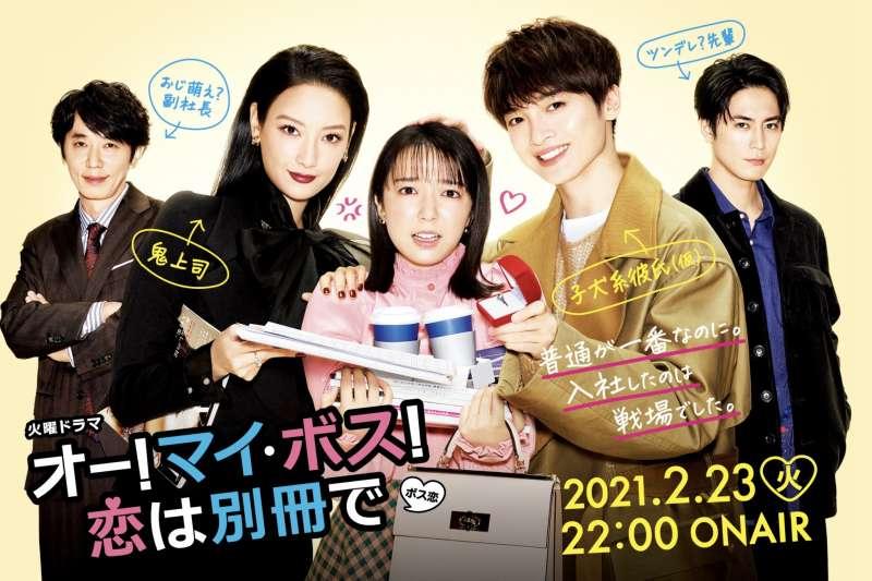 愛情類的日劇近年收視率不如以往,圖為TBS於今年1月中開播的愛情劇《Oh! My Boss!戀愛放別冊》。(翻攝TBS官網)