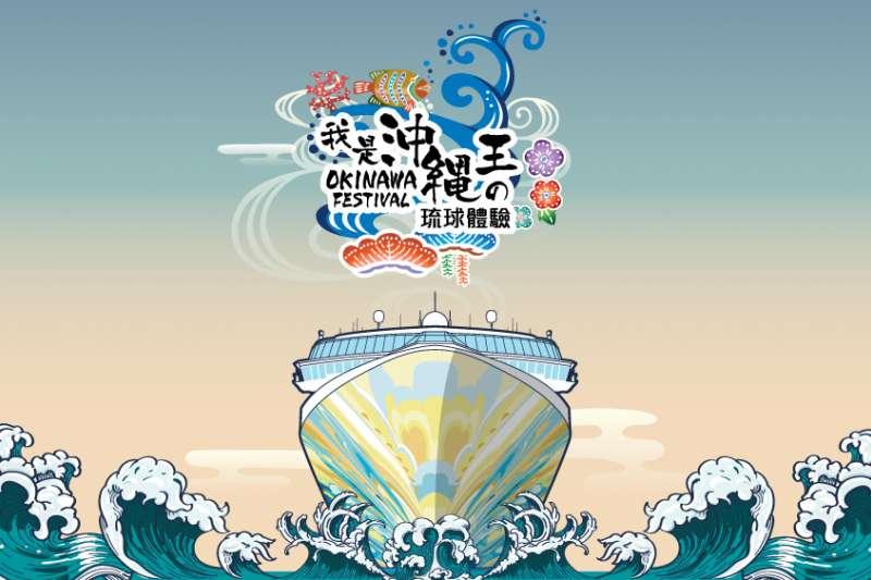 「我是沖繩王の琉球體驗」郵輪之旅,要喚起大家的沖繩記憶。(圖/沖縄縣産業振興公社)