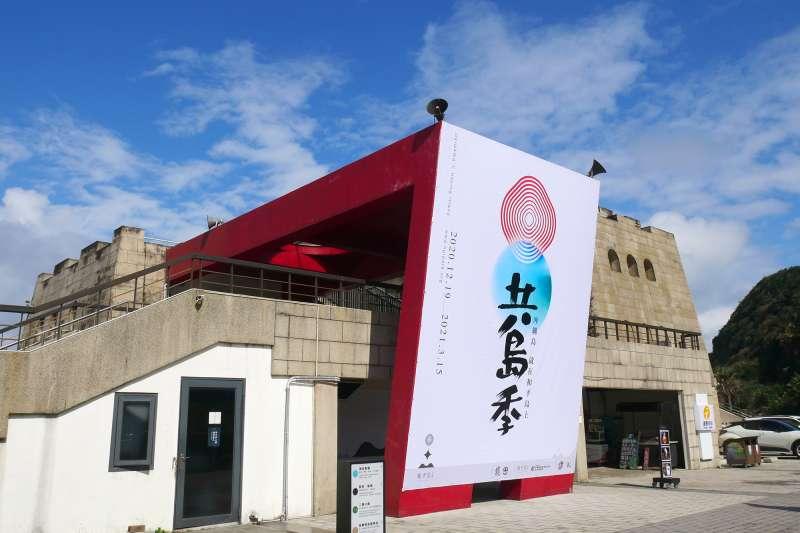 充滿沖繩文化氣息的「共島季」於基隆和平島公園舉辦。(圖/沖縄縣産業振興公社)