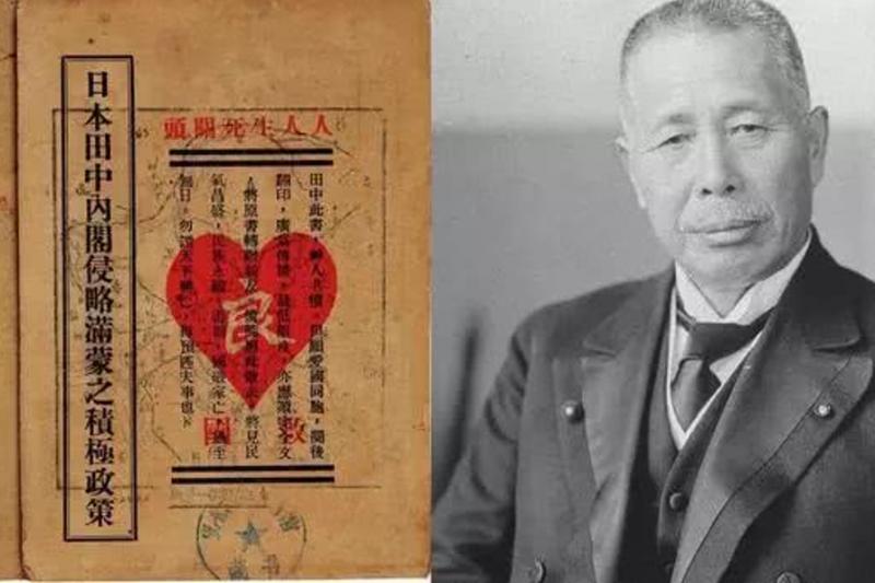 圖左:當年在中國流傳的《田中奏摺》其中一個版本,圖右:田中義一。(作者提供)