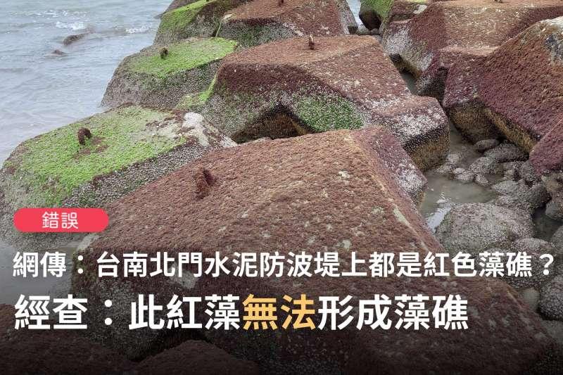 針對網路謠言,台灣事實查核中心經實地訪查並請專家確認後發現,台南學甲的藻類為「石蓴」與「崗氏莖刺藻」,兩者均不具鈣化能力。(取自台灣事實查核中心臉書)