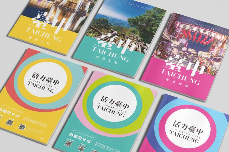台中市觀旅局今年推出新文宣,透過鮮明、活潑及繽紛的色彩重新詮釋這座城市的迷人風光及文化,藉此創造更多旅客造訪臺中新紀錄。(圖/台中市政府觀旅局提供)