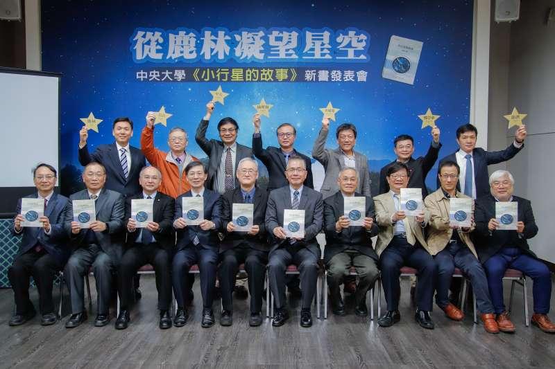中央大學舉辦《小行星的故事》新書發表會。(中央大學提供)