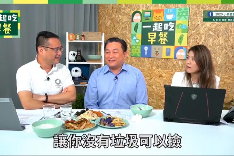 2019年顏若芳和台北市議員阮昭雄邀請王定宇進行網路直播「一起吃早餐」。(取自2020年小英發言人頻道)