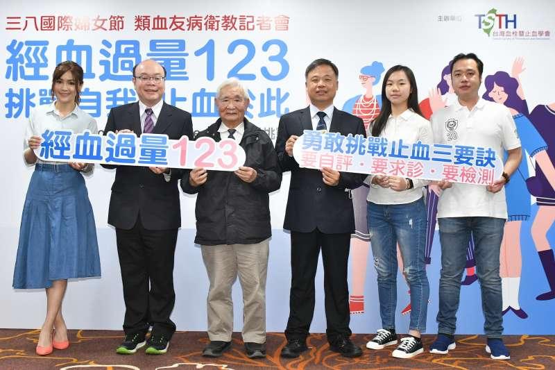 三八國際婦女節台灣血栓暨止血學會呼籲女性自評月經過量問題與類血友病風險
