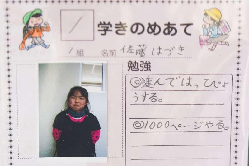 這張照片是佐藤はづき(hazuki)在福島縣雙葉町接受美聯社採訪時所提供,相片裡的她還是2009年4月的一名小學生。2011年東日本大地震後,她也隨同家人一同撤離。(美聯社)