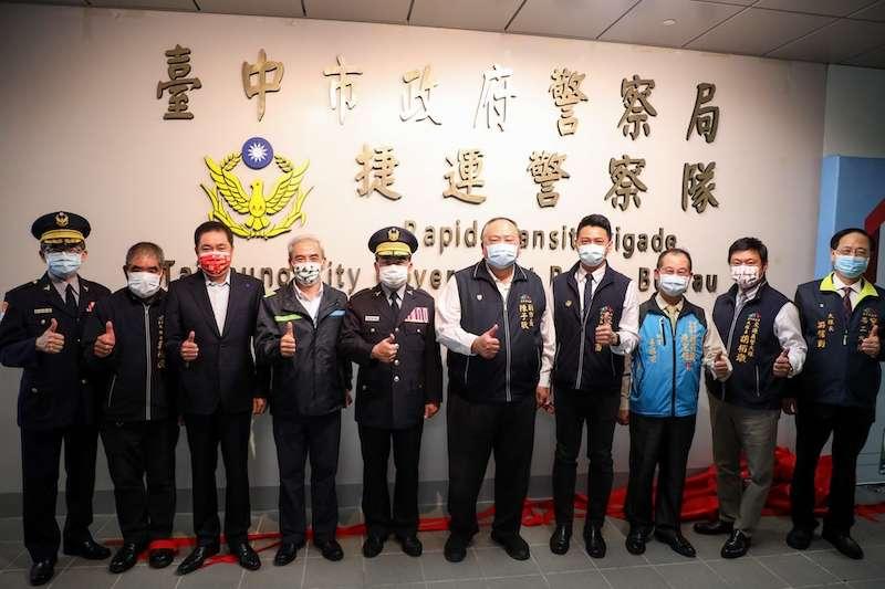 台中捷運警察隊11日舉行揭牌,隊部設置於捷運舊社站共構行政大樓5樓。(圖/台中市政府提供)