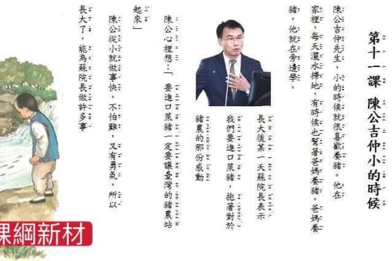 近日有網路謠言指出,民進黨為進口萊豬,從教科書洗腦學童,農委會主委陳吉仲成為小學課本主角。 (取自臉書)