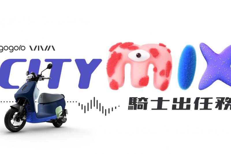 「City MIX 騎士出任務」將巡迴台北、台中、台南和高雄等四個城市,連續四個周末,消費者都能近距離試乘賞車,還能獲得多項試乘好禮。(圖/睿能創意)