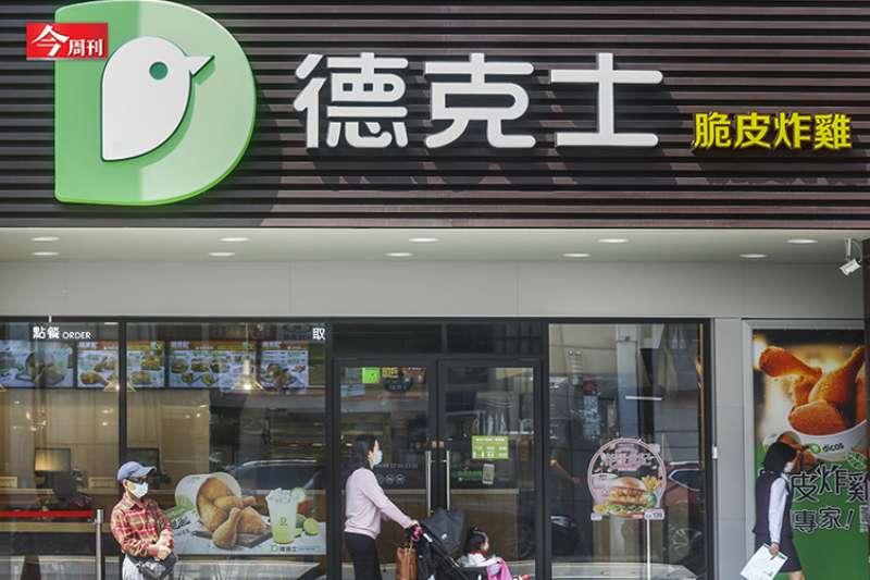 頂新集團旗下餐飲品牌德克士,傳聞有意於香港IPO。(圖片來源:今周刊)