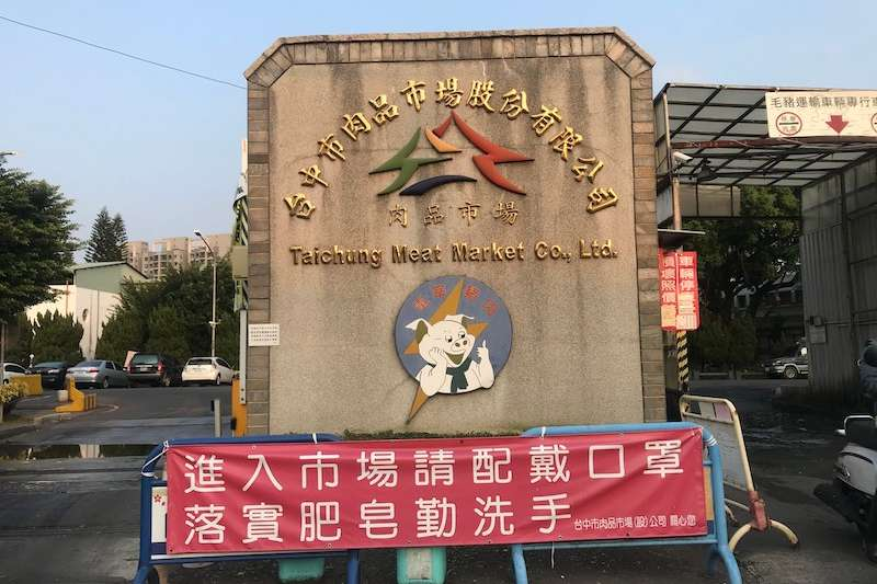 台中市議會臨時會,多位議員關心台中肉品市場轉型後運營型態及肉品供需。(圖/台中市政府提供)