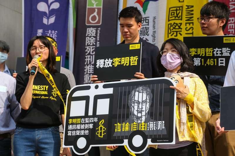 20210319-國際特赦組織台灣分會秘書長邱伊翎及人權團體19日舉辦「李明哲被捕四周年記者會,訴求通訊權及釋放日期」記者會 。(顏麟宇攝)