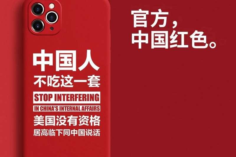 楊潔篪在美中會談中一席「中國人不吃這一套」成金句,腦筋動得快的商人把這句話做成周邊商品大賺愛國財(擷取自推特)