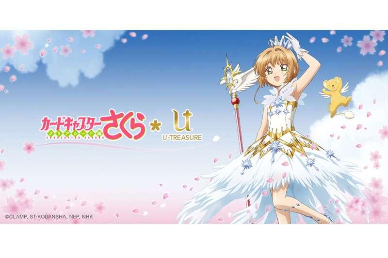『庫洛魔法使 透明卡牌篇』與日本珠寶品牌U-TREASURE推出一系列聯名商品。(圖/裕拓樂佳)