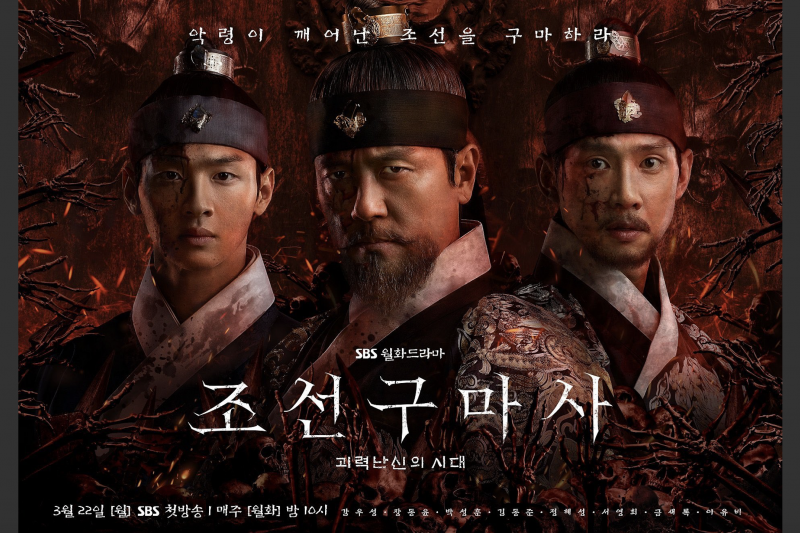 韓國SBS《朝鮮驅魔師》遭韓國網友批評劇情「扭曲南韓史實、大量出現中國食物」。(截自Twitter)