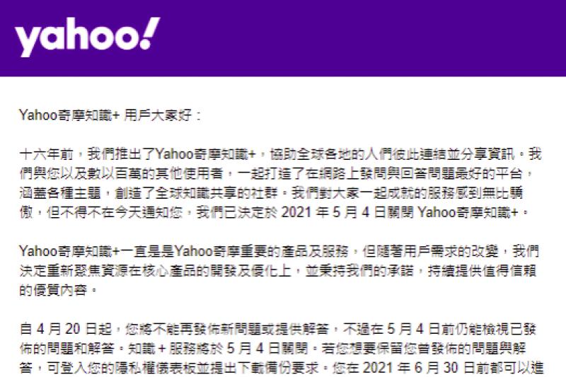 Yahoo奇摩知識+宣布關閉服務。(取自PTT)