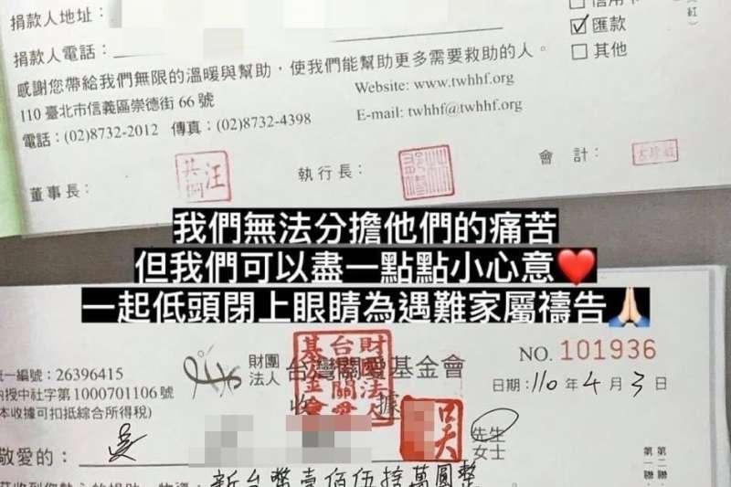 網紅曬出對太魯閣號意外的捐款收據,卻被網友抓出收據、身份一切都是造假。(圖/翻攝自PTT)