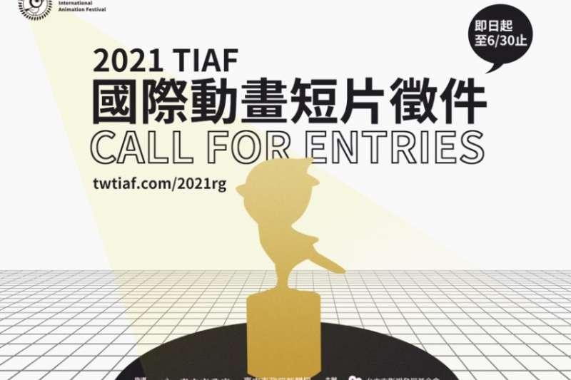 -2021台中國際動畫短片徵件從即日起至6/30開放短片競賽報名,總獎金130萬元。(圖/台中市政府)